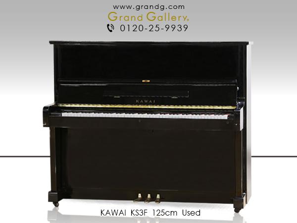 【売約済】中古アップライトピアノ KAWAI(カワイ)KS3F / アウトレットピアノ