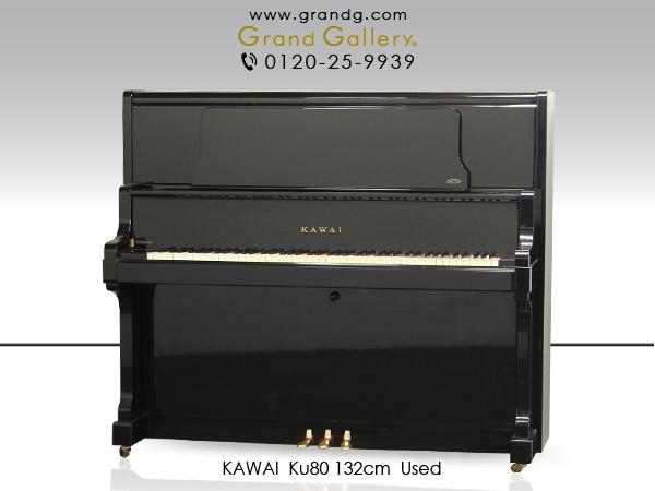 【売約済】中古アップライトピアノ KAWAI(カワイ)KU80