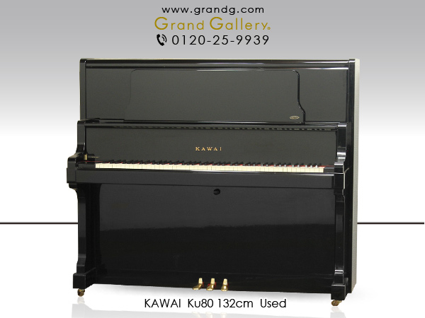 【セール対象】【送料無料】中古アップライトピアノ KAWAI(カワイ)KU80