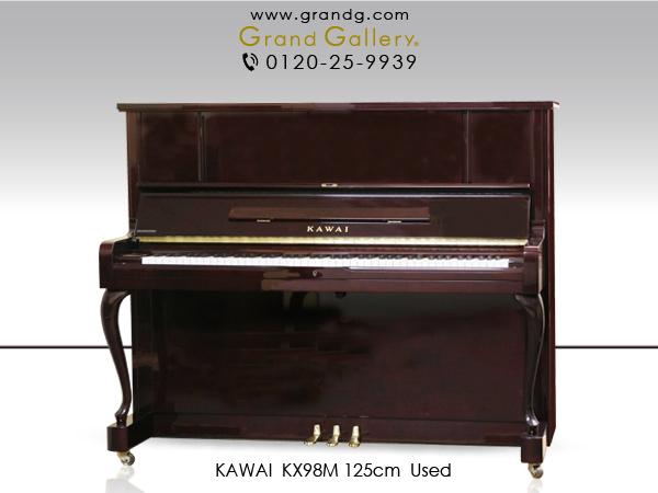 中古アップライトピアノ KAWAI(カワイ)KX98M