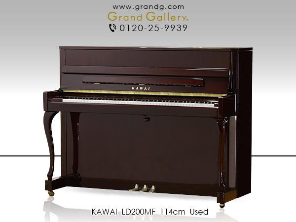 【売約済】中古アップライトピアノ KAWAI(カワイ)LD200MF / アウトレットピアノ