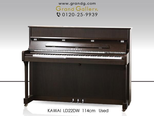 中古ピアノ KAWAI(カワイ)LD22DW インテリア性と上質な音色を持たせた「ラグジュアリー デザイン」