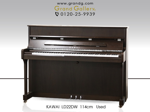 インテリア性と上質な音色を持たせた「ラグジュアリー デザイン」 KAWAI(カワイ)LD22DW