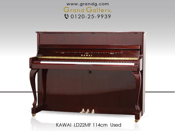 インテリア性と上質な音色を持たせた「ラグジュアリー デザイン」 KAWAI(カワイ) LD22MF ※2014年製