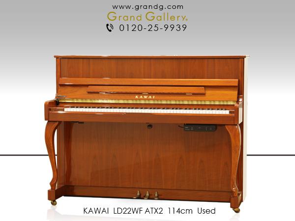 特選中古ピアノ KAWAI(カワイ)LD22WF ATX2 消音機能付 ラグジュアリーデザインシリーズ