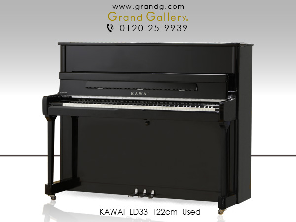 【売約済】中古アップライトピアノ KAWAI(カワイ)LD33 / アウトレットピアノ