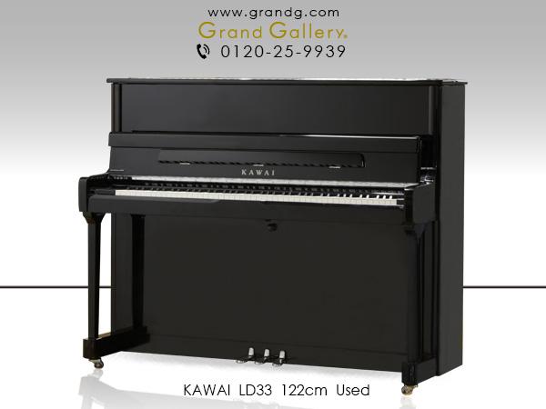 中古アップライトピアノ KAWAI(カワイ)LD33 / アウトレットピアノ