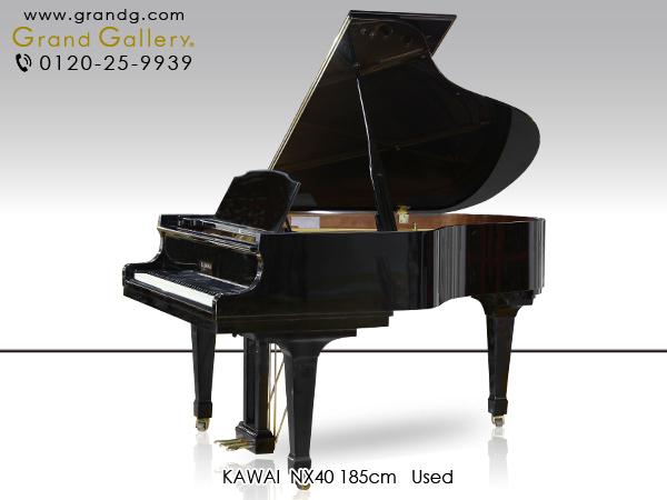 【セール対象】【送料無料】中古グランドピアノ KAWAI(カワイ)NX40