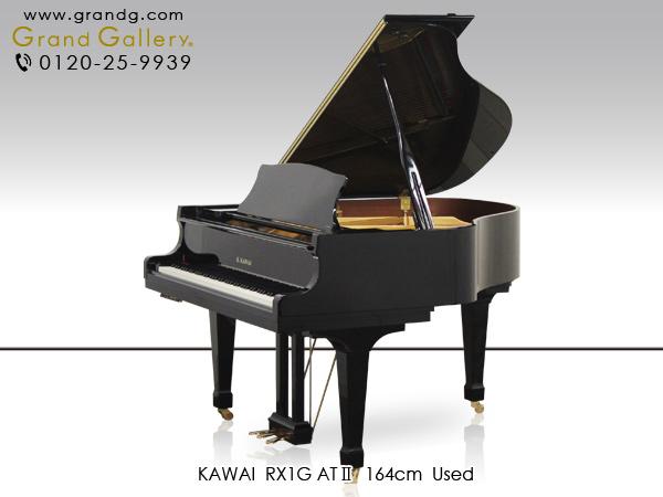 【売約済】中古グランドピアノ KAWAI(カワイ)RX1GATII