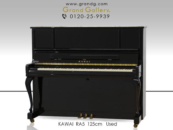 イタリア・チレーサ社製響板搭載モデル KAWAI(カワイ) RA5