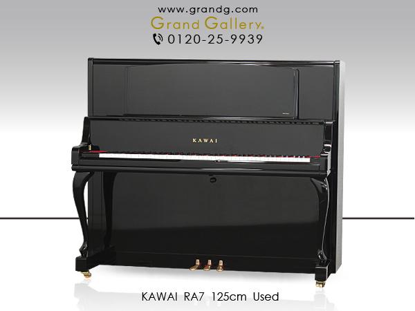 【売約済】中古アップライトピアノ KAWAI(カワイ)RA7