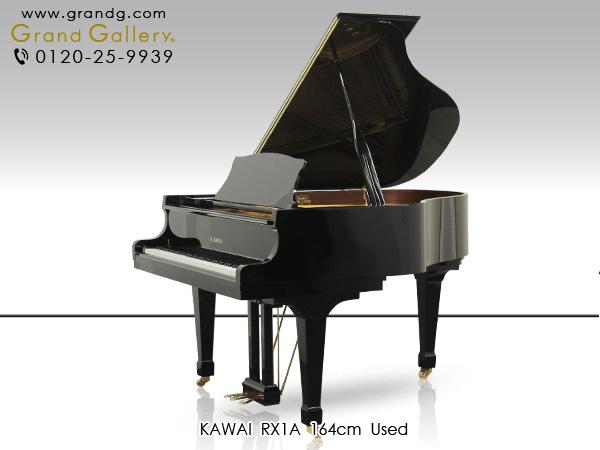 中古グランドピアノ KAWAI(カワイ)RX1A