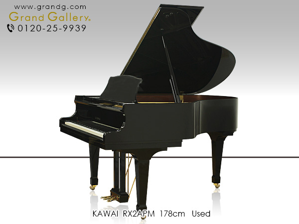 中古グランドピアノ KAWAI(カワイ)RX2A PM
