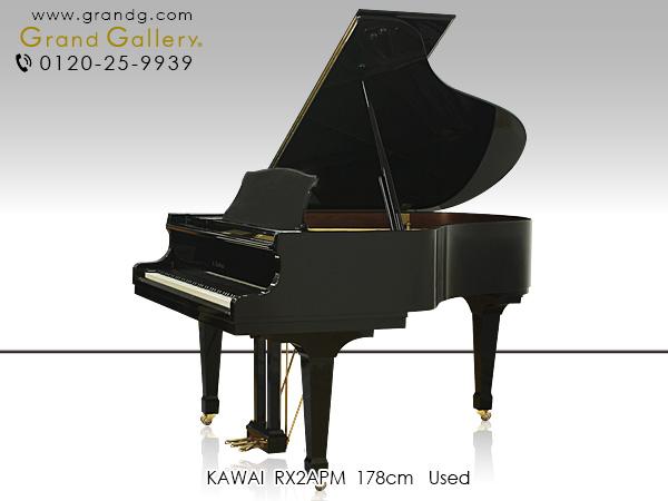 【売約済】特選中古ピアノ KAWAI(カワイ)RX2A PM