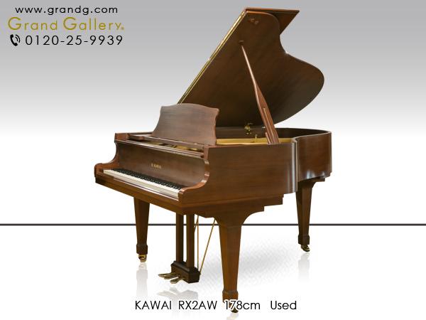 中古グランドピアノ KAWAI(カワイ)RX2AW