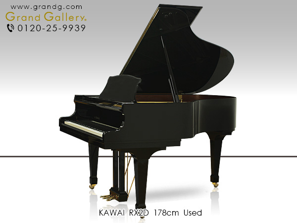 中古グランドピアノ KAWAI(カワイ)RX2D