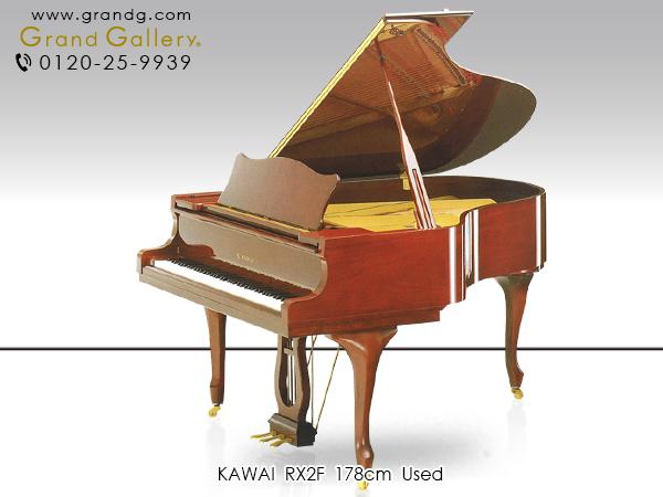 特選中古ピアノ KAWAI(カワイ) RX2F ヨーロピアンテイスト溢れる上品で華やかなピアノ