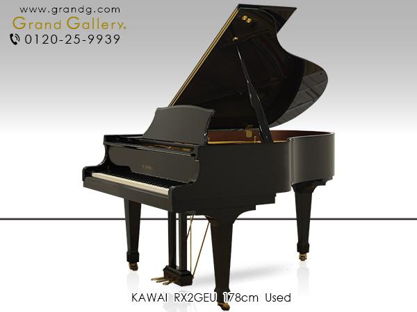 特選中古ピアノ KAWAI(カワイ)RX2GEU さらなる進化を遂げたヨーロッパの伝統とカワイの技術が織りなす限定モデル