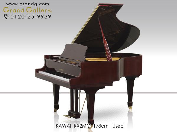 【売約済】中古グランドピアノ KAWAI(カワイ)RX2マホガニー