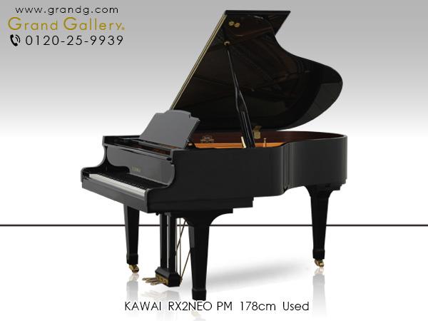 中古グランドピアノ KAWAI(カワイ)RX2NEO PM
