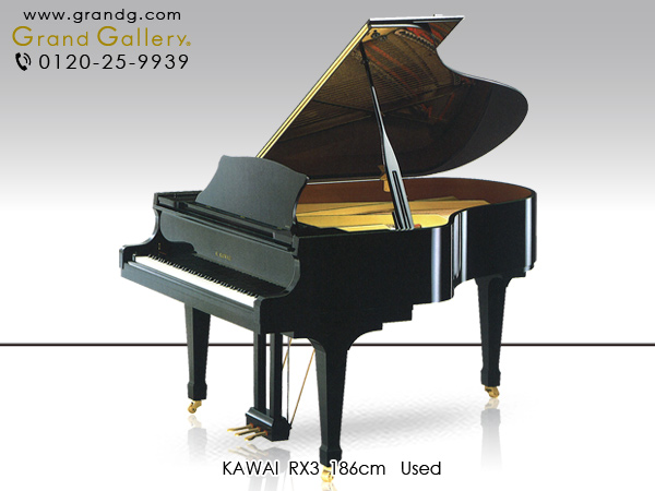 【売約済】中古グランドピアノ KAWAI(カワイ)RX3