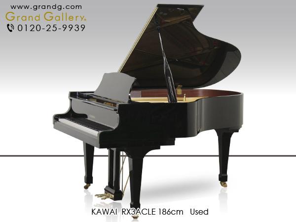 【売約済】中古グランドピアノ KAWAI(カワイ)RX3ACLE
