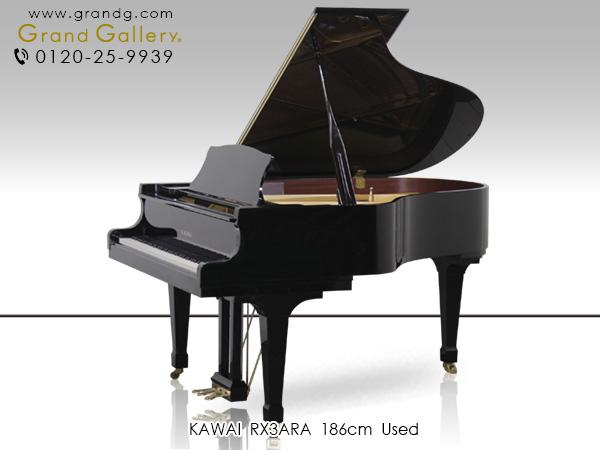 中古グランドピアノ KAWAI(カワイ)RX3ARA