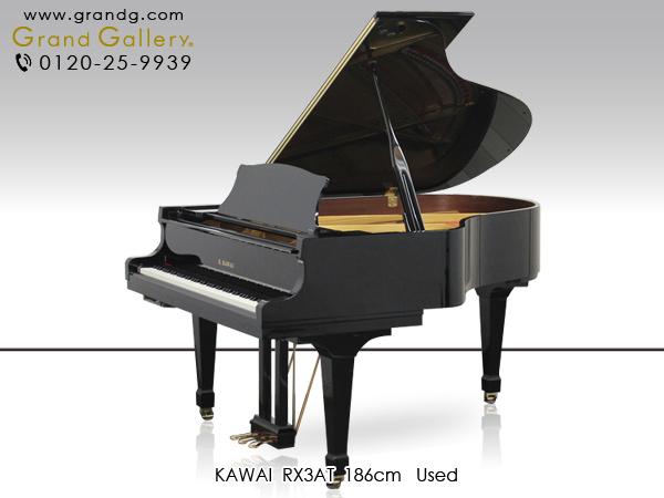 【セール対象】【送料無料】中古グランドピアノ KAWAI(カワイ)RX3 消音機能付
