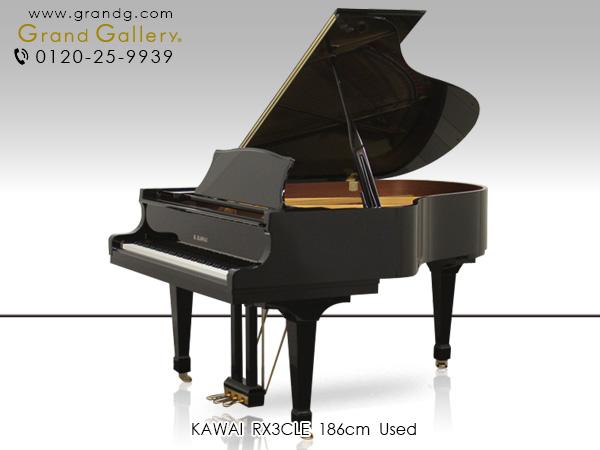 中古グランドピアノ KAWAI(カワイ)RX3ACLE