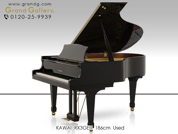 特選中古ピアノ KAWAI(カワイ)RX3GEU イタリア・チレーサ社製響板 欧州の技術品とカワイの技術の競演