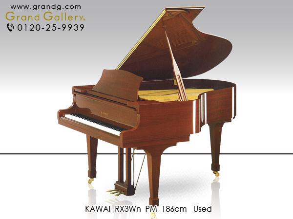 中古グランドピアノ KAWAI(カワイ)RX3PM ウォルナット