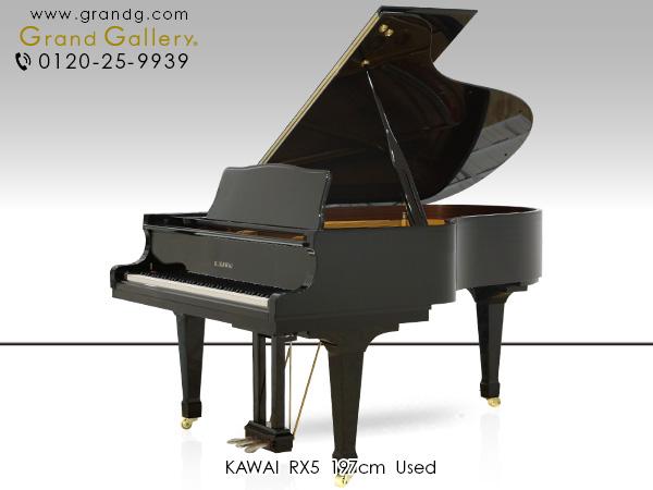 【売約済】中古グランドピアノ KAWAI(カワイ)RX5