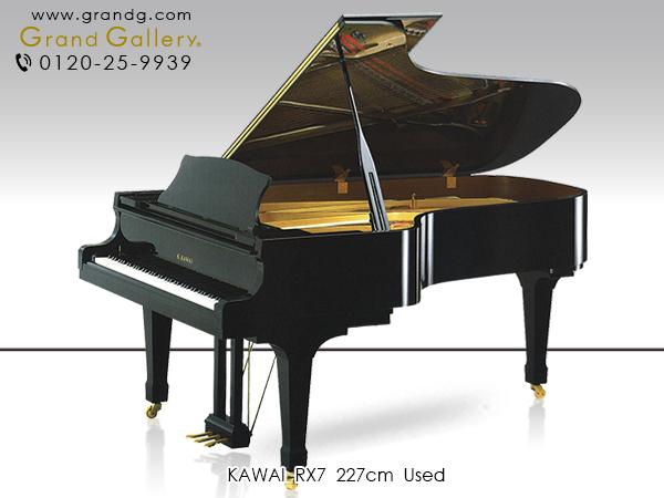 迫力の伸びやかなサウンド、カワイ・セミコンサートグランド KAWAI(カワイ)RX7