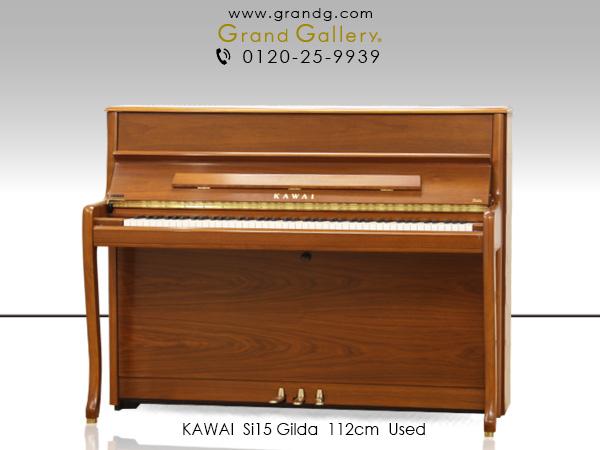 エレガントな曲線とウォルナットの落ち着きある色調 KAWAI(カワイ)Si15 Gilda
