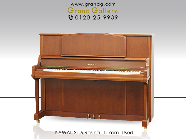 中古アップライトピアノ KAWAI(カワイ)Si16(ロジーナ)