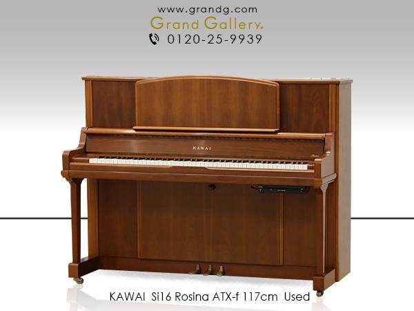 【売約済】中古アップライトピアノ KAWAI(カワイ)Si16 Rosina ATX-f