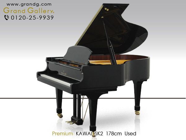 中古グランドピアノ KAWAI(カワイ)SK2
