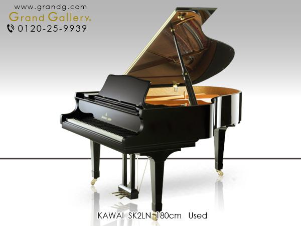 中古グランドピアノ KAWAI(カワイ)SK2LN ※2016年製