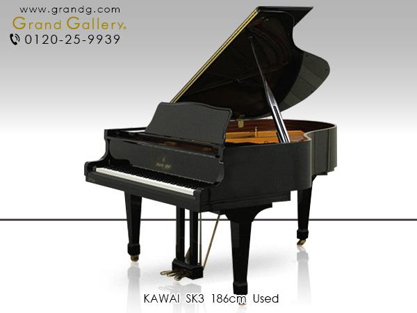 中古グランドピアノ KAWAI(カワイ)SK3