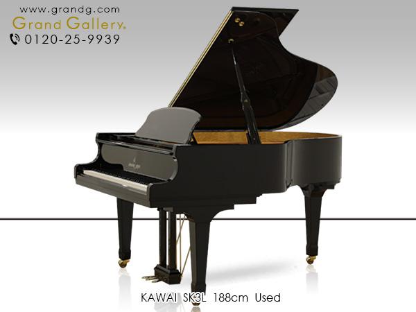 【売約済】特選中古ピアノ KAWAI(カワイ)SK3L カワイのフラグシップモデル「Shigeru Kawai」