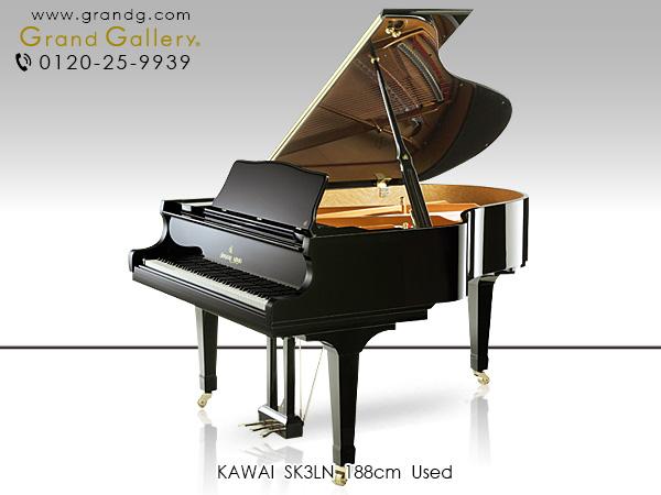 【売約済】特選中古ピアノ KAWAI(カワイ) SK3L カワイ最高峰のグランドピアノ「Shigeru Kawai」