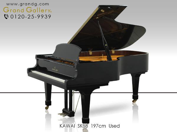 特選中古ピアノ KAWAI(カワイ)SK5B カワイの技術を結集した「Shigeru Kawai」