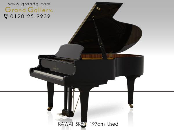 中古ピアノ KAWAI(カワイ) SK5C 国産最高峰「Shigeru Kawai(シゲル・カワイ)」プレミアムピアノ コンサートピアノに近い軽快なタッチ感も実現
