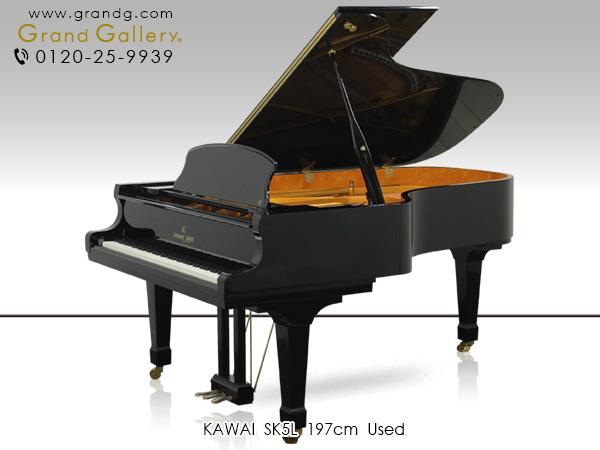中古ピアノ KAWAI(カワイ)SK5L「SKシリーズ」貴重なプレミアムグランドピアノ