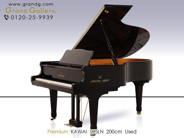 中古ピアノ KAWAI(カワイ) SK5LN ※2018年製 国産最高峰「Shigeru Kawai(シゲル・カワイ)」プレミアムピアノ コンサートピアノに近い軽快なタッチ感も実現