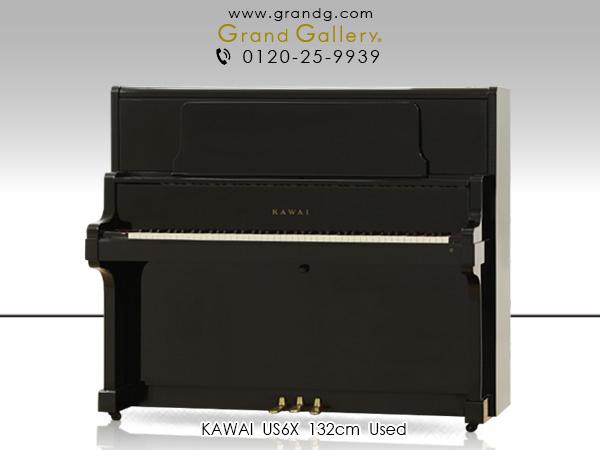 中古アップライトピアノ KAWAI(カワイ)US6X / アウトレットピアノ
