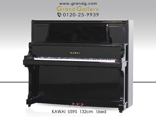 【売約済】中古アップライトピアノ KAWAI(カワイ)US95