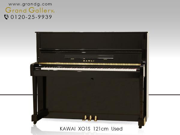 特選中古ピアノ KAWAI(カワイ)XO1S / アウトレットピアノ スタンダードモデル 高さ121cm 初心者向け シンプル設計