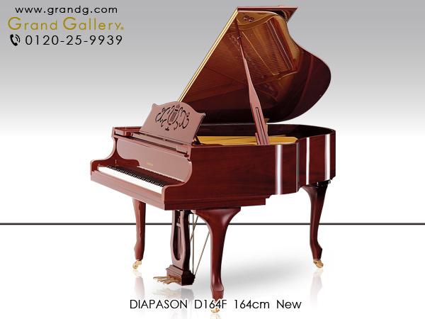【セール対象】【送料無料】新品グランドピアノ DIAPASON(ディアパソン)D164F MGE
