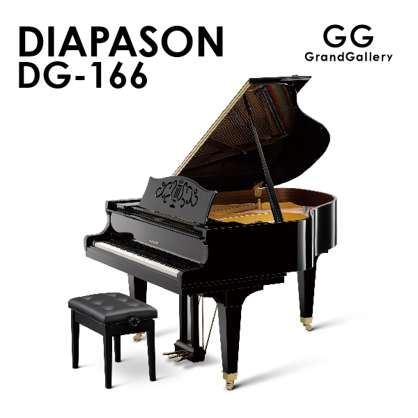 新品グランドピアノ DIAPASON(ディアパソン)DG-166 コンパクトでも高性能
